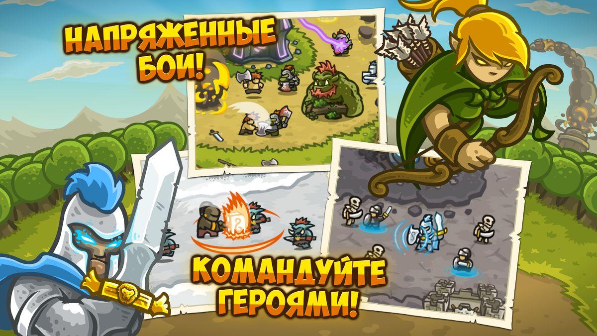 Скачать Kingdom Rush на Андроид — Русская версия screen 4