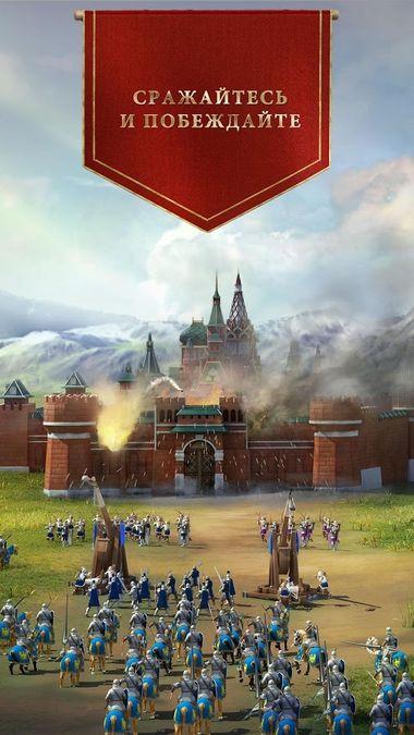 Скачать Марш Империй: Война Царей на Андроид screen 1