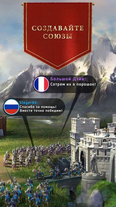 Скачать Марш Империй: Война Царей на Андроид screen 3