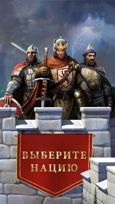 Скачать Марш Империй: Война Царей на Андроид screen 4
