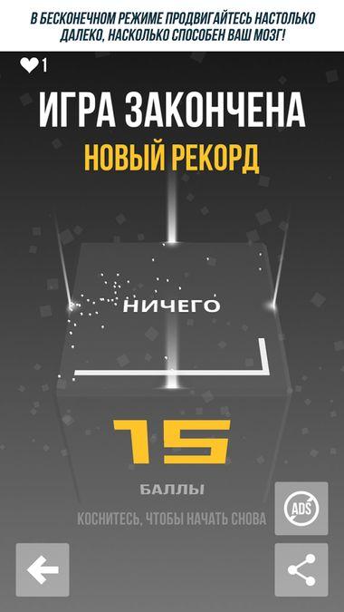 Скачать Not Not на Андроид — Русская версия screen 4