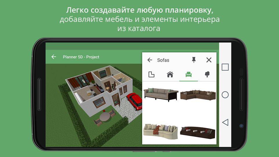 Скачать Planner 5D на Андроид — Полная версия screen 3