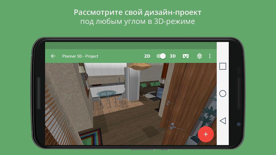 Скачать Planner 5D на Андроид — Полная версия screen 2