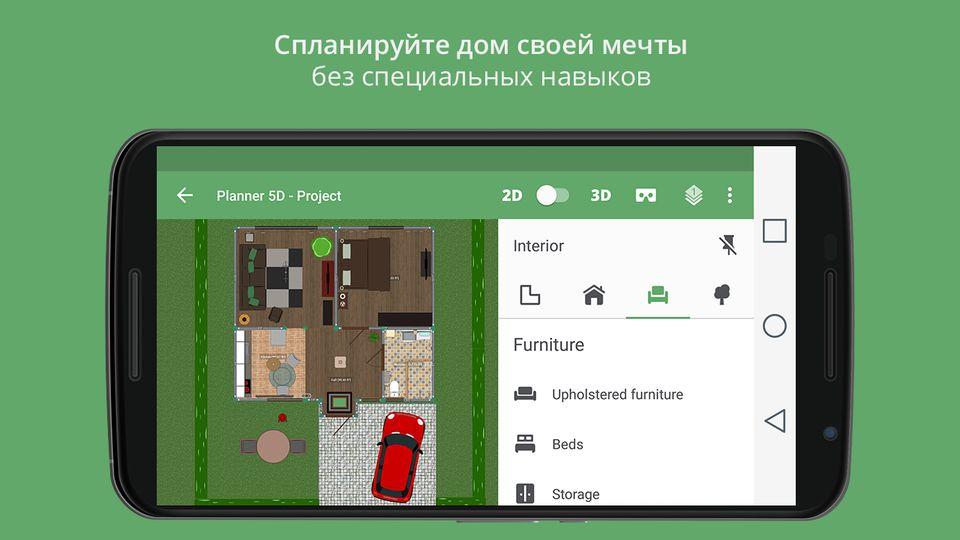 Скачать Planner 5D на Андроид — Полная версия screen 4