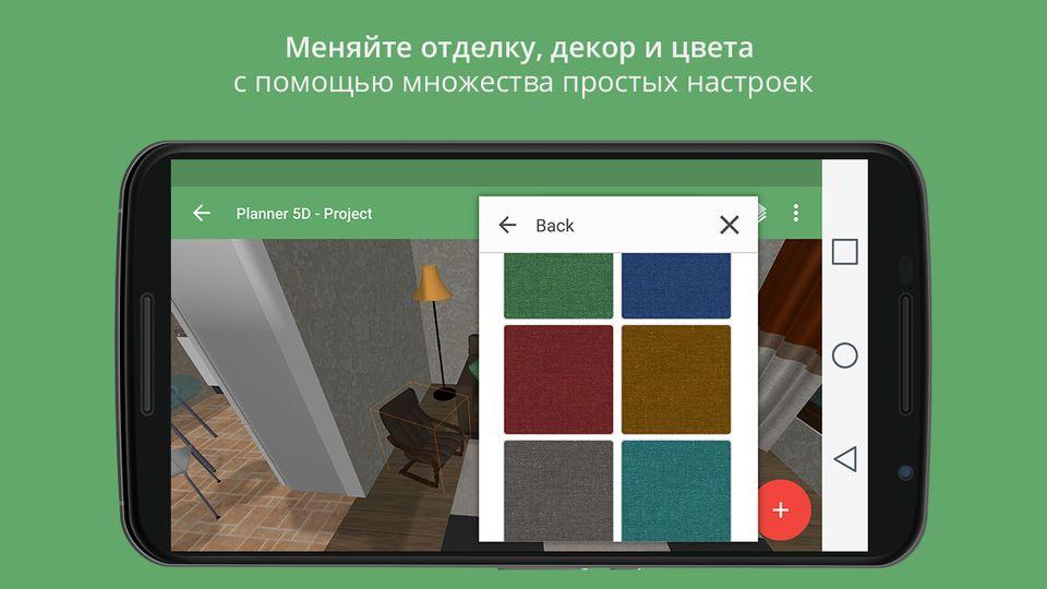 Скачать Planner 5D на Андроид — Полная версия screen 1