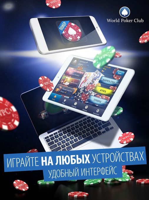 Скачать Poker Game: World Poker Club на Андроид screen 2