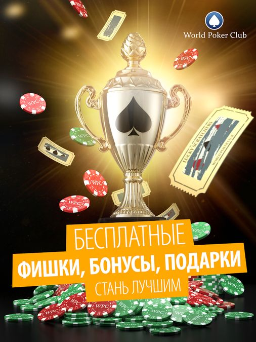 Скачать Poker Game: World Poker Club на Андроид screen 4