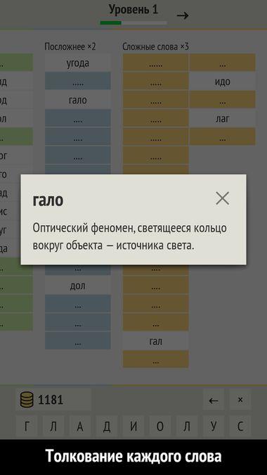 Скачать Слова из слов на Андроид screen 2