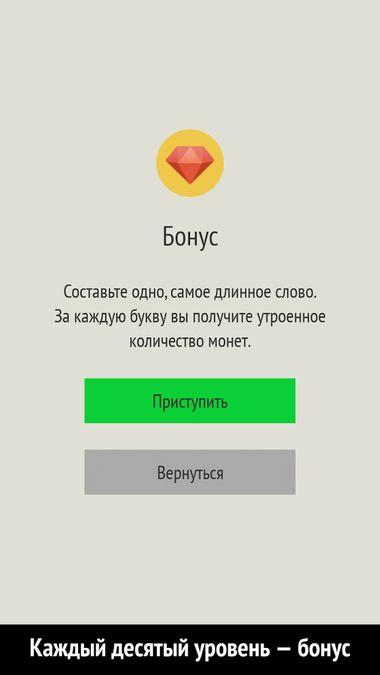 Скачать Слова из слов на Андроид screen 4