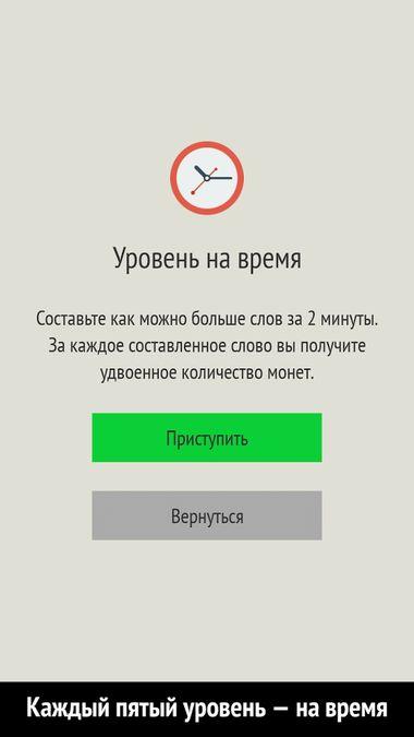 Скачать Слова из слов на Андроид screen 1