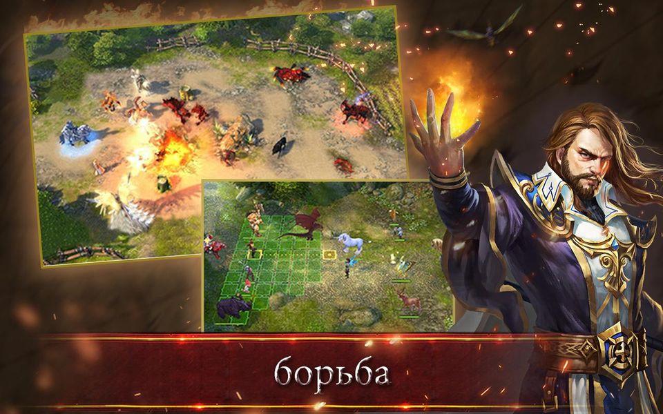 Скачать War and Magic на Андроид — Русская версия screen 3