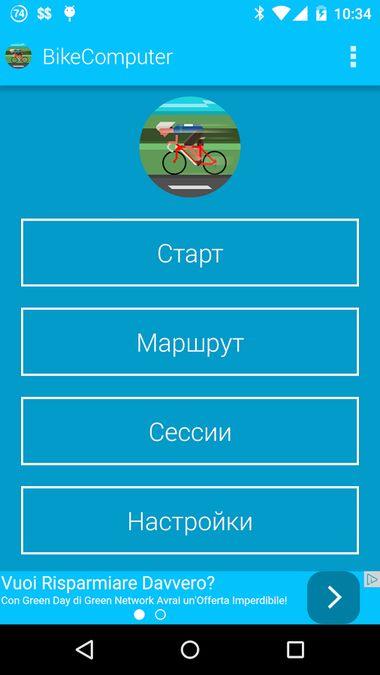 Скачать BikeComputer на Андроид — Оптимизированная версия screen 3