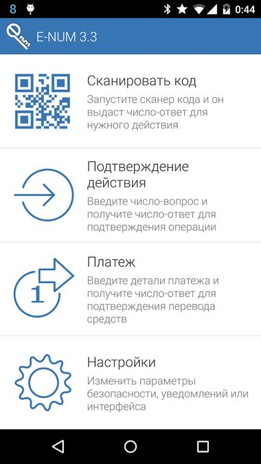 Скачать E-num на Андроид screen 1