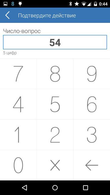 Скачать E-num на Андроид screen 2