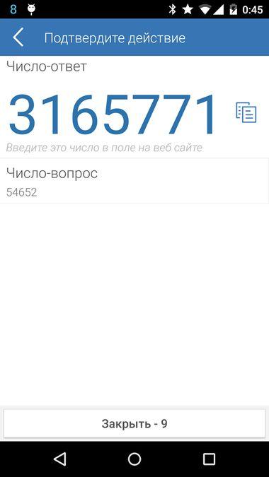Скачать E-num на Андроид screen 3