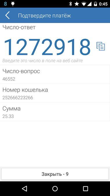 Скачать E-num на Андроид screen 4