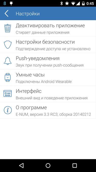 Скачать E-num на Андроид screen 5