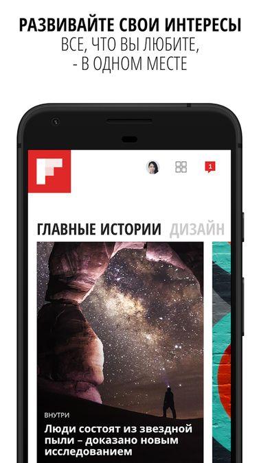 Скачать Flipboard: News For Any Topic на Андроид screen 1