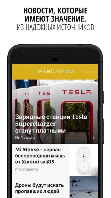 Скачать Flipboard: News For Any Topic на Андроид screen 2