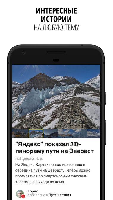 Скачать Flipboard: News For Any Topic на Андроид screen 3