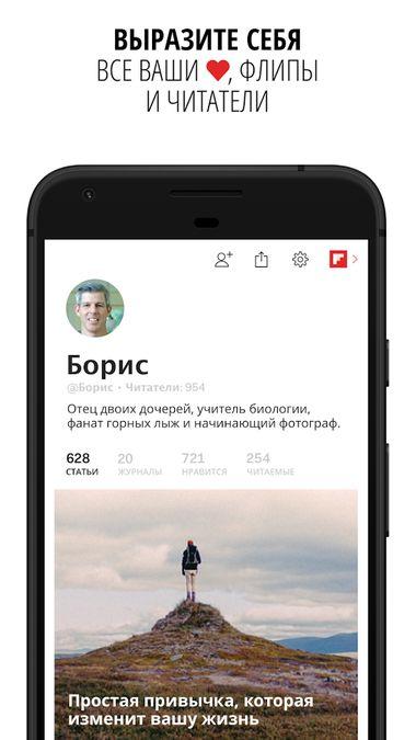Скачать Flipboard: News For Any Topic на Андроид screen 4