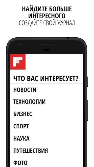 Скачать Flipboard: News For Any Topic на Андроид screen 5