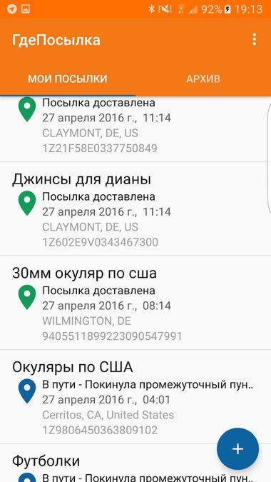 Скачать ГдеПосылка на Андроид screen 1