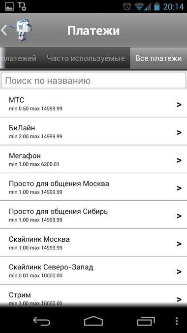 Скачать ROBOKASSA на Андроид screen 1