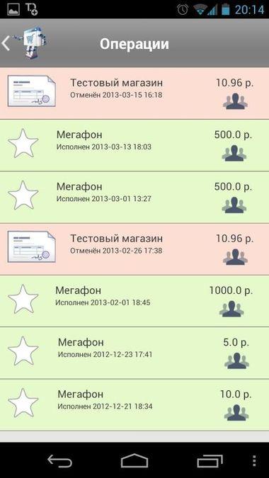 Скачать ROBOKASSA на Андроид screen 3