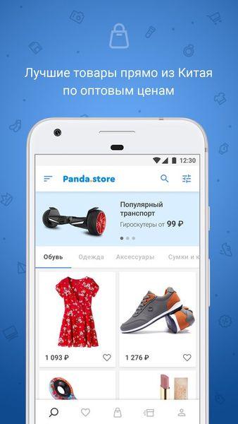 Скачать Pandao на Андроид — Русская версия screen 1