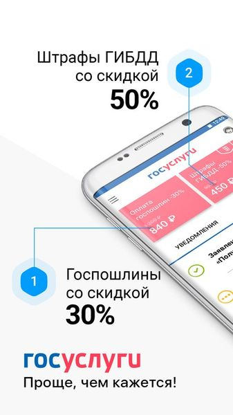 Скачать Госуслуги на Андроид screen 1