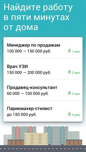 Скачать Superjob на Андроид screen 1
