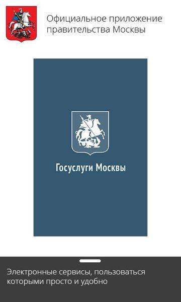 Скачать Госуслуги Москва на Андроид screen 1