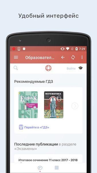 Скачать Otvet.One на Андроид screen 1