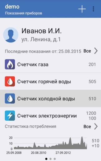 Скачать Смарт ЖКХ на Андроид screen 1