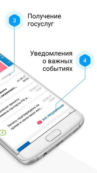 Скачать Госуслуги на Андроид screen 2