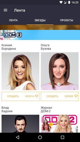 Скачать THT-CLUB на Андроид screen 2