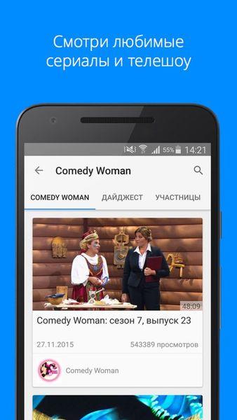 Скачать Rutube на Андроид — Оптимизированная версия screen 1