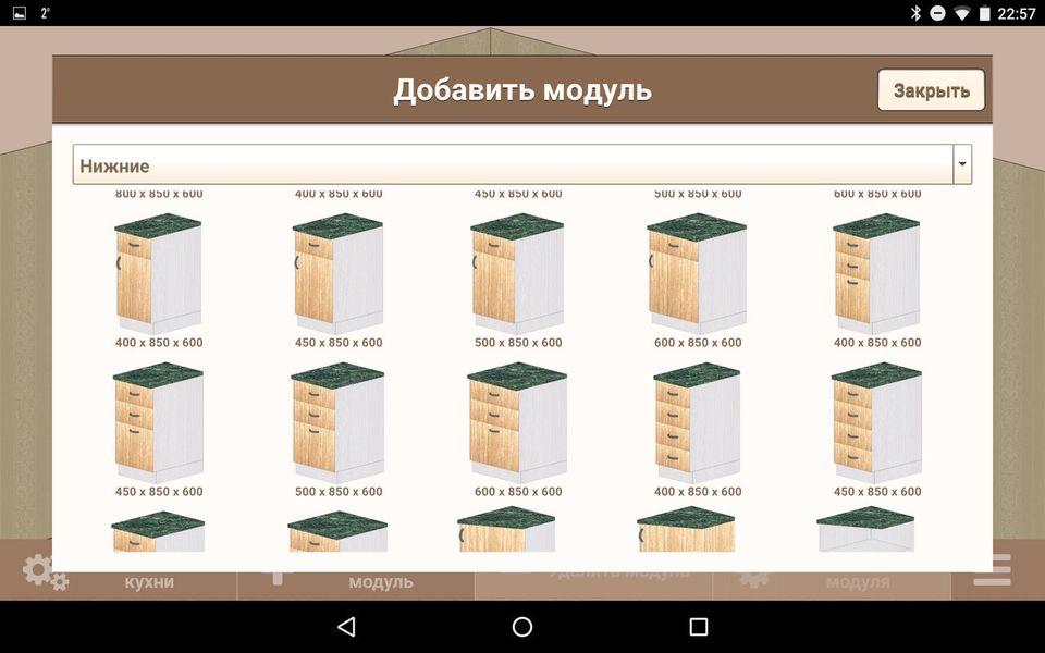 Скачать Кухонный конструктор на Андроид screen 2