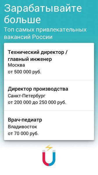 Скачать Superjob на Андроид screen 2