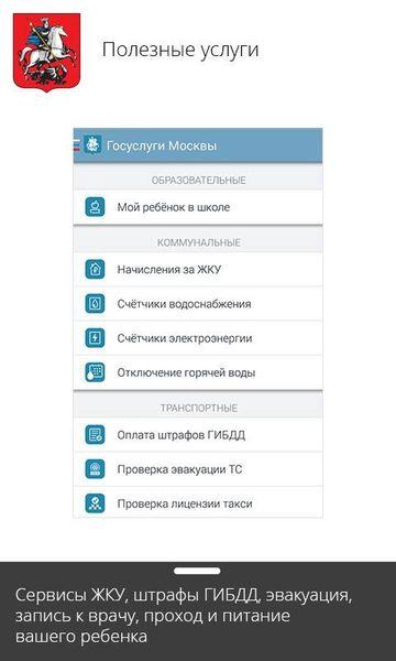 Скачать Госуслуги Москва на Андроид screen 2