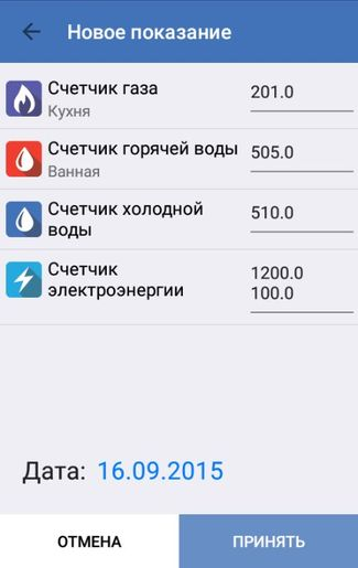 Скачать Смарт ЖКХ на Андроид screen 2