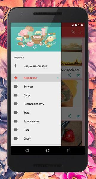Скачать Уроки красоты на Андроид screen 2