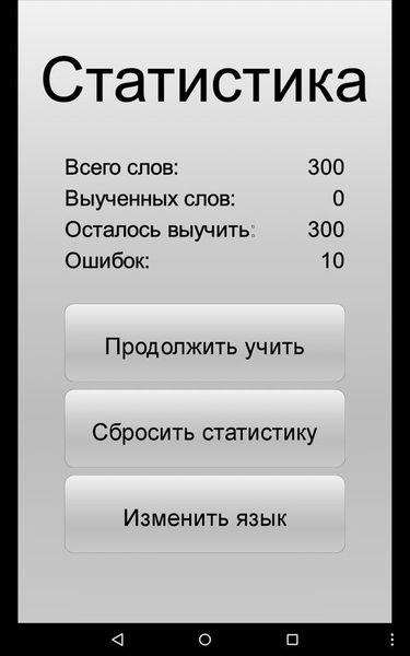 Скачать Выучи 90% слов за неделю на Андроид screen 2