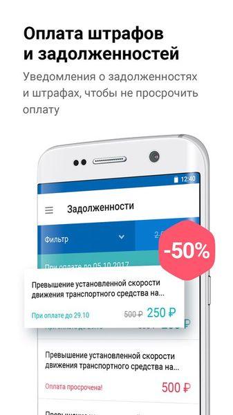 Скачать Госуслуги на Андроид screen 3