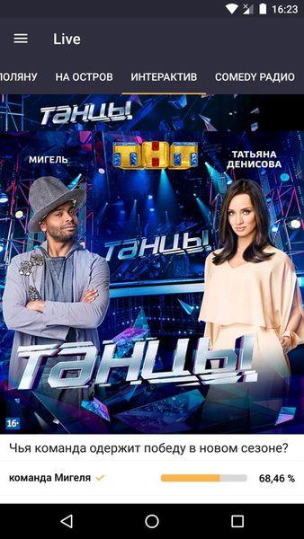 Скачать THT-CLUB на Андроид screen 3