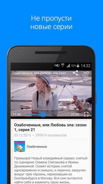 Скачать Rutube на Андроид — Оптимизированная версия screen 2