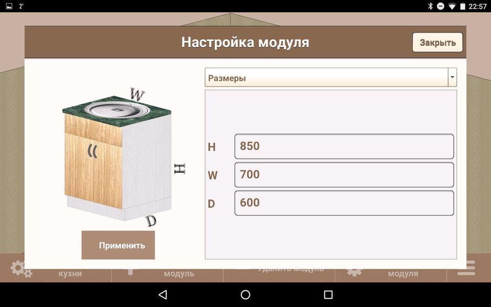 Скачать Кухонный конструктор на Андроид screen 3
