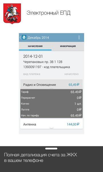 Скачать Госуслуги Москва на Андроид screen 3