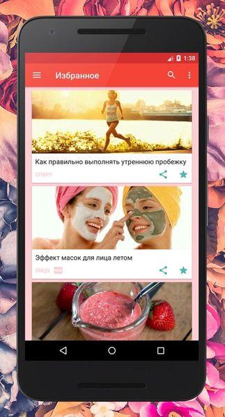Скачать Уроки красоты на Андроид screen 3